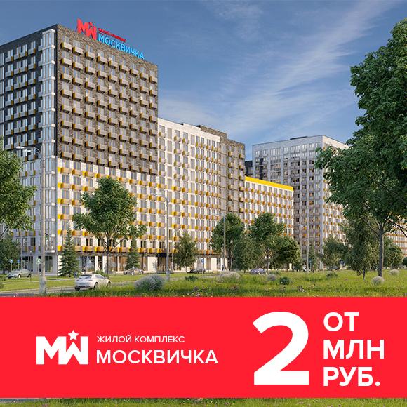 Жилой комплекс «Москвичка»
